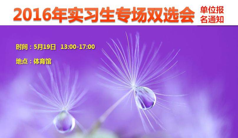 北京科技大学2016年实习生专场双选会单位报名通知