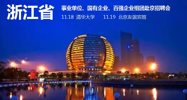 浙江省事业单位、国有企业、百强企业组团赴京招聘会