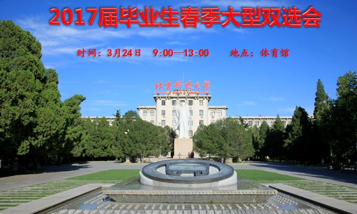 北京科技大学2017届毕业生春季大型双选会