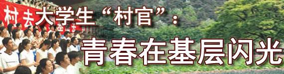北京市2015年选聘应届高校毕业生到村任职工作公告